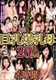 母の乳房が揺れまくる、巨乳爆乳母20人ベスト 4時間/ABC/妄想族 [DVD]