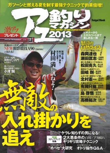 アユ釣りマガジン 2013 怒濤の白熱ライブ無敵の入れ掛かりを追え (Naigai Mook)