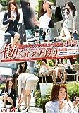 働くオンナ穫り 18 [DVD][アダルト]
