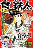 食の鉄人たち (アクションコミックス)