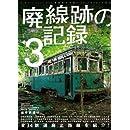 廃線跡の記録 3 (三才ムック vol.476)