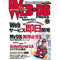 WEB+DB PRESS Vol.54