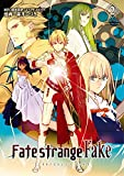 Fate/strange Fake vol.2 (TYPE-MOON BOOKS)