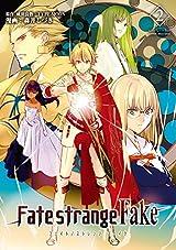 森井しづきの漫画版「Fate/strange Fake」第2巻が14日発売