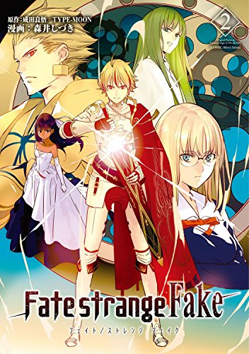 Fate/strange Fake vol.2 (TYPE-MOON BOOKS)