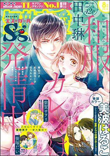 無敵恋愛S*girl 2016年8月号[雑誌]