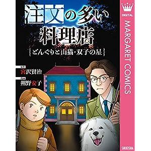 注文の多い料理店・どんぐりと山猫・双子の星 (マーガレットコミックスDIGITAL)