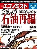 週刊エコノミスト 2016年10月18日号 [雑誌]