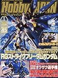 Hobby JAPAN (ホビージャパン) 2014年 01月号 [雑誌]