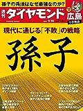週刊ダイヤモンド 2016年9/10号 [雑誌]