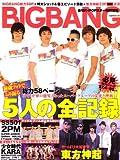 最旬K-POPスター特別編集 BIGBANG (OAK MOOK 357)
