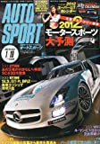オートスポーツ 2012年 1/19号 [雑誌]