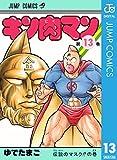 キン肉マン 13 (ジャンプコミックスDIGITAL)