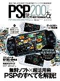 PSPベストテクニック200+α—PSPのすべてを解説! (100%ムックシリーズ)