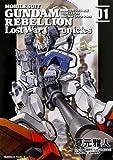 機動戦士ガンダム戦記 REBELLION Lost War Chronicles(1)