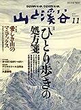 山と渓谷 2007年 11月号 [雑誌]