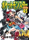 ポケットモンスターSPECIAL 45 (てんとう虫コミックススペシャル)