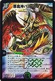 デュエルマスターズ 悪魔神バロム・クエイク(プロモーション)/マスターズ・クロニクル・デッキ2016 終焉の悪魔神(DMD33)/ シングルカード