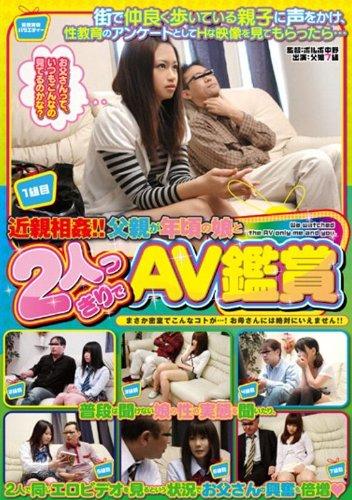 近親相姦 父親が年頃の娘と2人っきりでAV観賞 [DVD]