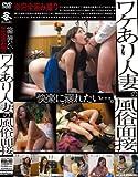 完全盗み撮り 快楽に溺れたい・・・「ワケあり人妻の風俗面接」 [DVD]/タカラ映像