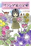 ベランダ絵日記帖 1 (花とゆめコミックス)