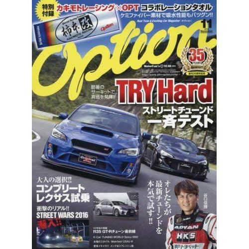 Option 2016年 11 月号 [雑誌] (オプション)