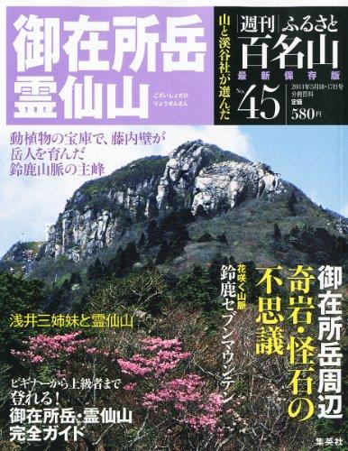 週刊 ふるさと百名山 45号 御在所岳・霊仙山