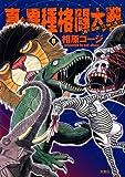 真・異種格闘大戦(8)  (アクションコミックス)