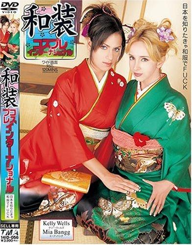 和装コスプレインターナショナル [DVD]