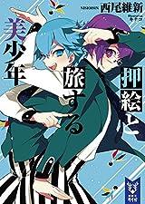 西尾維新・美少年シリーズ最新作「押絵と旅する美少年」21日発売