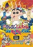【映画パンフレット】 クレヨンしんちゃん 爆発! 温泉わくわく大決戦