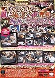 ネットカフェで周りにバレないように声を押し殺してSEXする女子校生たち KARMA カルマ [DVD]
