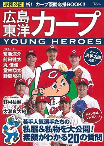 球団公認 広島東洋カープ YOUNG HEROES (TJMOOK)