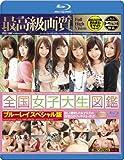全国女子大生図鑑 ブルーレイスペシャル版 [Blu-ray]