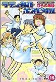 ラディカル・ホスピタル (15) (まんがタイムコミックス) (まんがタイムコミックス)