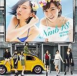 僕はいない(通常盤Type-A)(DVD付)