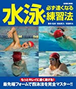 必ず速くなる水泳・練習法 (COSMIC MOOK)
