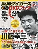 阪神タイガース オリジナルDVDブック 猛虎烈伝 2009年 10/22号 [雑誌]