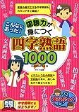 四字熟語1000 (まなぶっく)