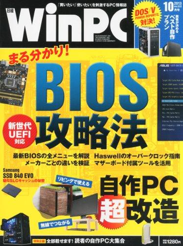 日経 WinPC (ウィンピーシー) 2013年 10月号