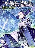 この人類域のゼルフィー  4巻 (ヤングキング・コミックス)
