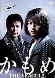 かもめ[DVD]