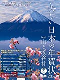 美しい日本の年賀状2017 feat. 山と溪谷社 大人気のヤマケイカレンダーの写真が年賀状になった!  美しい風景、デザインの年賀状素材集 (インプレスムック)