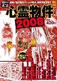 心霊物件2008 (講談社プラチナコミックス)