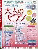やさしく弾ける 大人のピアノ~私のベストレパートリー~ 【やさしい楽典 & 参考演奏CD付】 (月刊ピアノ 2016年8月号増刊)