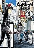 ヒナまつり 8 (ビームコミックス(ハルタ))