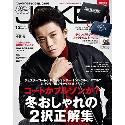 Men's JOKER12月号