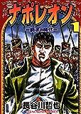 ナポレオン —獅子の時代— (1) (ヤングキングコミックス)
