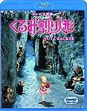 くるみ割り人形(ブルーレイ)[Blu-ray/ブルーレイ]