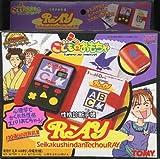 こどものおもちゃ 性格診断手帳 RAY
